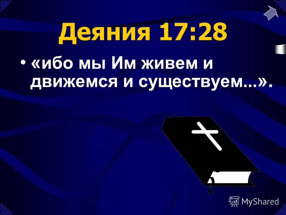 Деяния 17:28 « ибо мы Им живем и движемся и существуем... ».