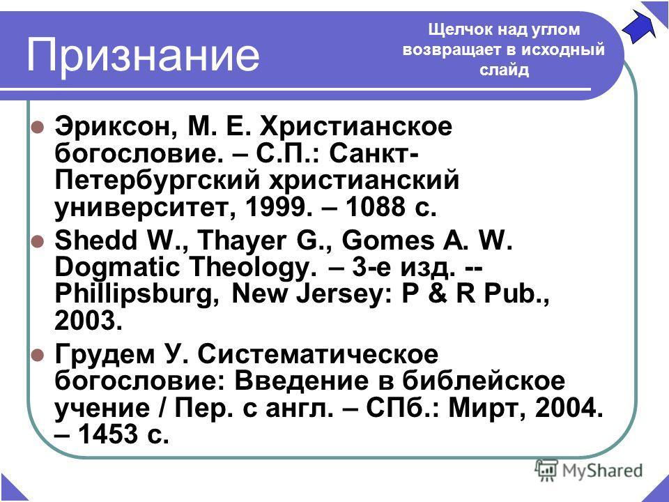 Эриксон, М. Е. Христианское богословие. – С.П.: Санкт- Петербургский христианский университет, 1999. – 1088 с. Shedd W., Thayer G., Gomes A. W. Dogmatic Theology. – 3-е изд. -- Phillipsburg, New Jersey: P & R Pub., 2003. Грудем У. Систематическое бог