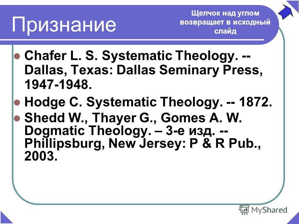 Признание Chafer L. S. Systematic Theology. -- Dallas, Texаs: Dallas Seminary Press, 1947-1948. Hodge C. Systematic Theology. -- 1872. Shedd W., Thayer G., Gomes A. W. Dogmatic Theology. – 3-е изд. -- Phillipsburg, New Jersey: P & R Pub., 2003. Щелчо