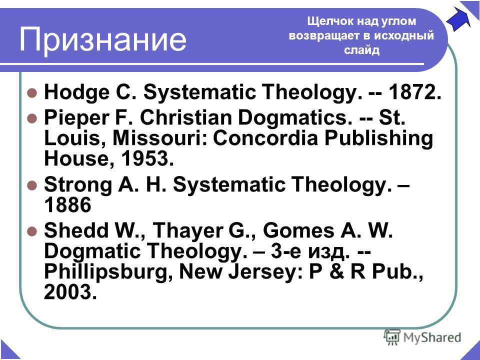 Hodge C. Systematic Theology. -- 1872. Pieper F. Christian Dogmatics. -- St. Louis, Missouri: Concordia Publishing House, 1953. Strong A. H. Systematic Theology. – 1886 Shedd W., Thayer G., Gomes A. W. Dogmatic Theology. – 3-е изд. -- Phillipsburg, N