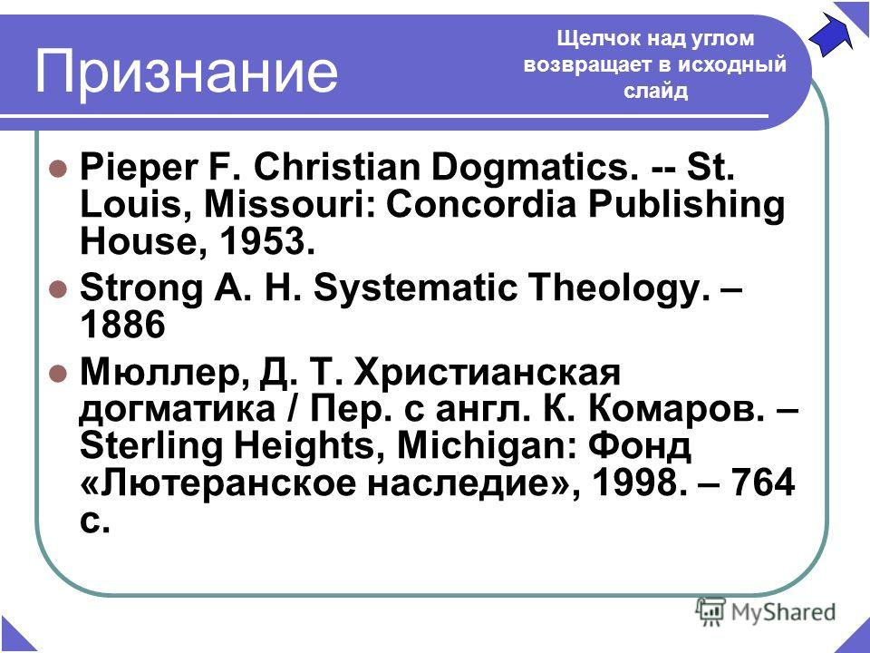 Pieper F. Christian Dogmatics. -- St. Louis, Missouri: Concordia Publishing House, 1953. Strong A. H. Systematic Theology. – 1886 Мюллер, Д. Т. Христианская догматика / Пер. с англ. К. Комаров. – Sterling Heights, Michigan: Фонд «Лютеранское наследие