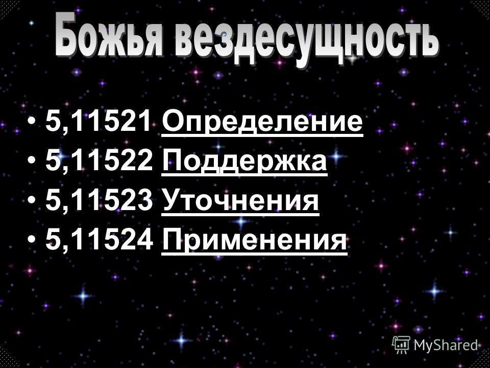 5,11521 ОпределениеОпределение 5,11522 ПоддержкаПоддержка 5,11523 УточненияУточнения 5,11524 ПримененияПрименения