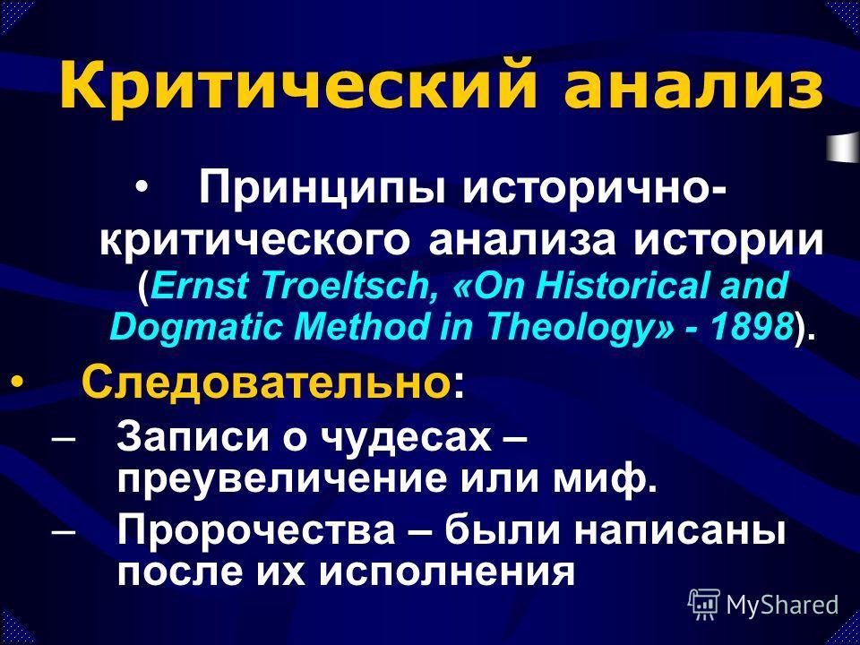 3.Принцип соотношения: Каждый историческое событие обуславливается естественными историческими процессами. Принципы исторично- критического анализа истории (Ernst Troeltsch, «On Historical and Dogmatic Method in Theology» - 1898). Критический анализ
