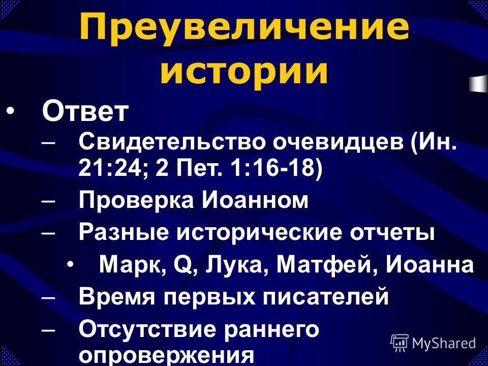 Возражения Историчность НЗ 3.Ранняя церковь преувеличива ла историю об Иисусе.