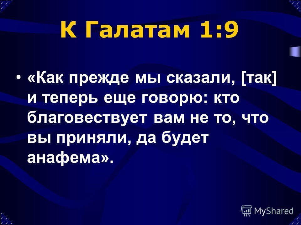 Иуды 3 «Возлюбленные! имея все усердие писать вам об общем спасении, я почел за нужное написать вам увещание - подвизаться за веру, однажды преданную святым».