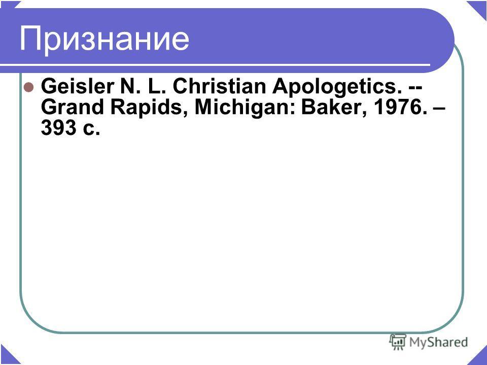 Макдауэлл, Д. Неоспоримые свидетельства / Пер. с англ. Бахыт Кенфеев. – М.: СП «Соваминко», 1992. – 320с. Признание