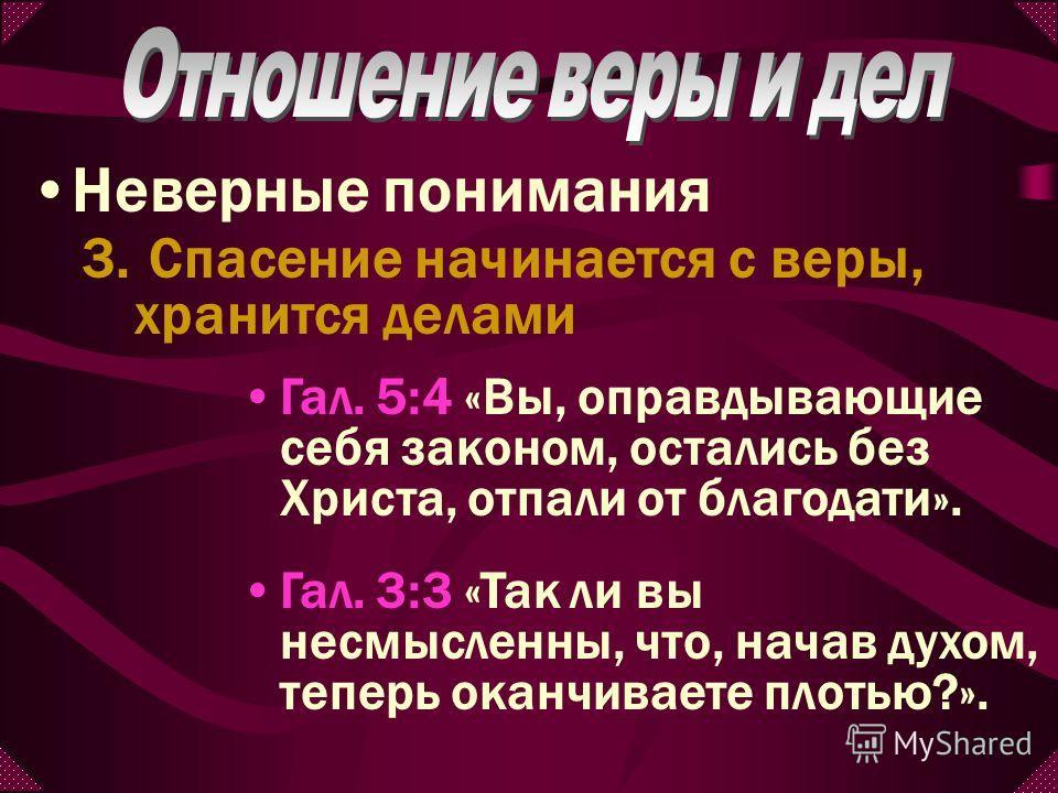 Оправдание –Рим. 1-5 –Еф. 1-3 Добрые дела –Рим. 6-16 –Еф. 4-6 Неверные понимания 2. «Сообщенная» праведность приводит к оправдывающим делам