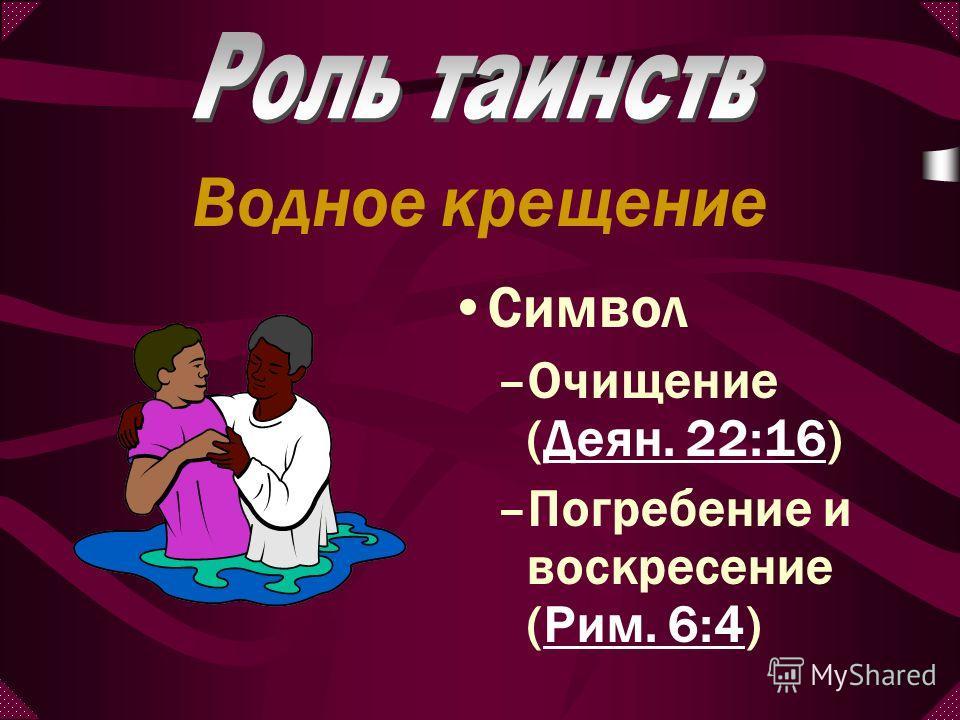 Водное крещение «Итак идите, научите все народы, крестя их...» (Мтф. 28:19) «Итак охотно принявшие слово его крестились...» (Деян. 2:41)