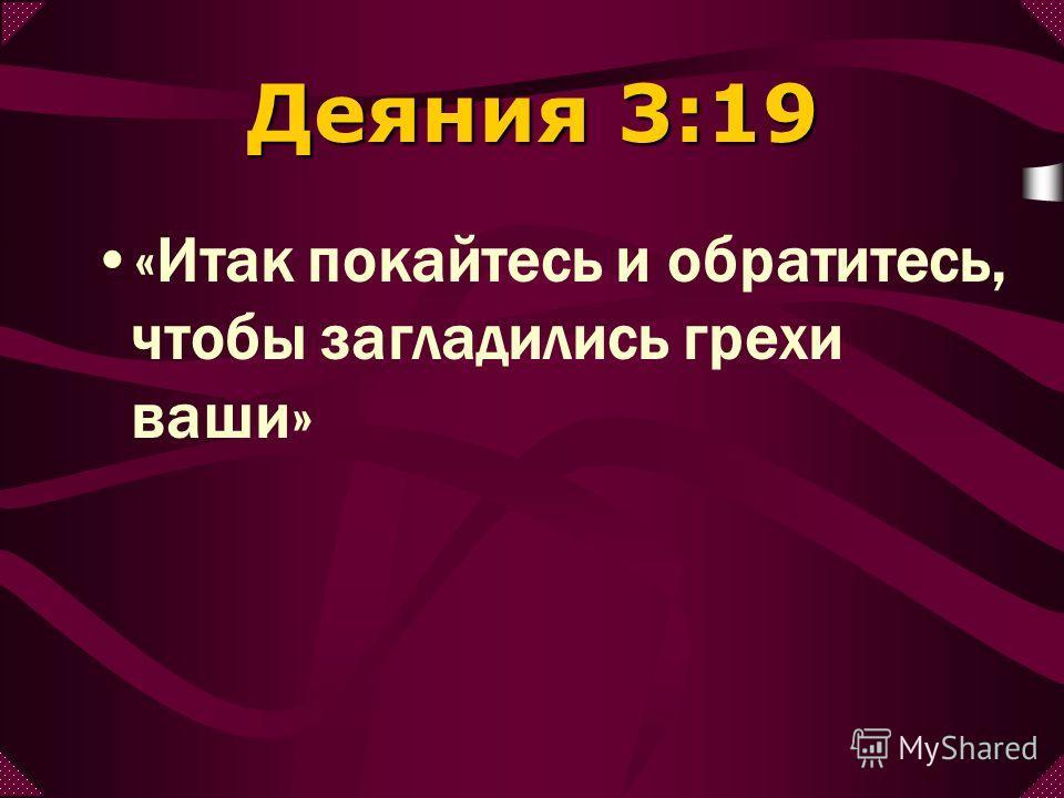 Деяния 2:38 «Петр же сказал им: покайтесь, и да крестится каждый из вас во имя Иисуса Христа для прощения грехов...»