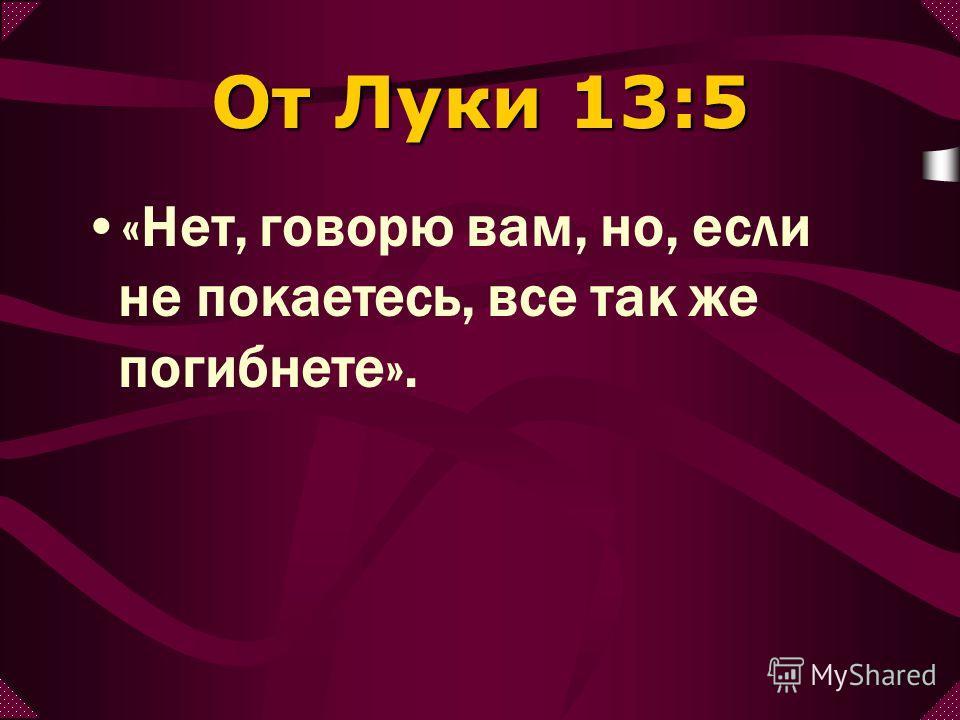 От Луки 24:47 «и проповедану быть во имя Его покаянию и прощению грехов во всех народах...»