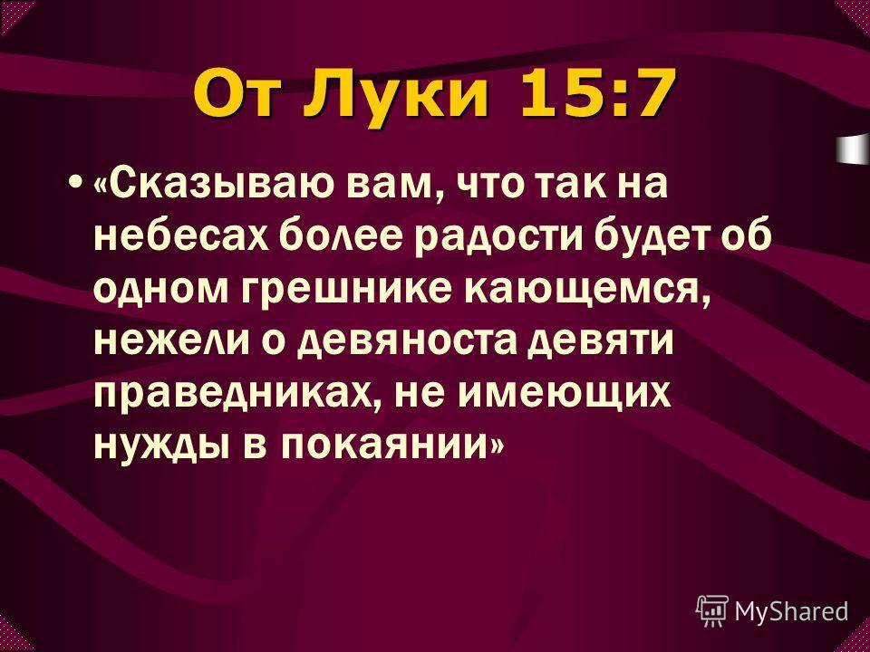 От Луки 13:5 «Нет, говорю вам, но, если не покаетесь, все так же погибнете».