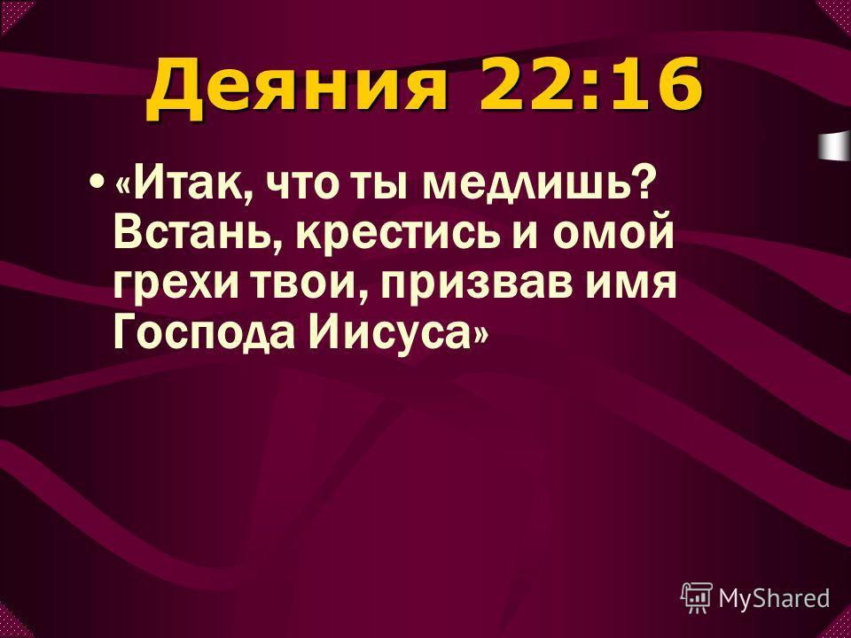 От Луки 15:7 «Сказываю вам, что так на небесах более радости будет об одном грешнике кающемся, нежели о девяноста девяти праведниках, не имеющих нужды в покаянии»