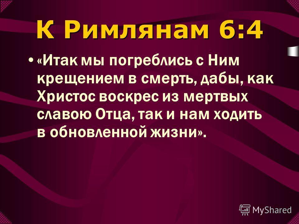 Деяния 22:16 «Итак, что ты медлишь? Встань, крестись и омой грехи твои, призвав имя Господа Иисуса»