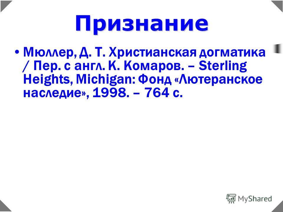 Признание Беркхов Л. История христианских доктрин / Пер. с англ. М. С. Каретникова. – С.П.: Библия для всех, 2000. – 317 с.