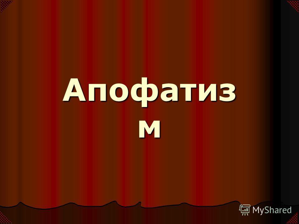 Апофатиз м