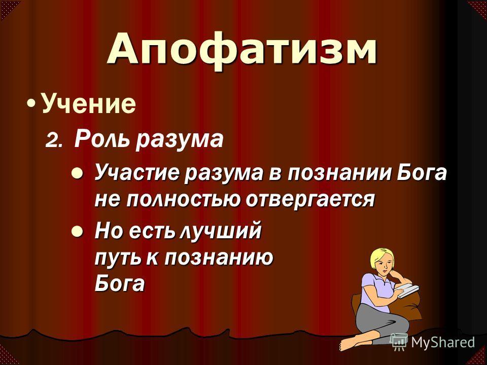 Учение 2. Роль разума Участие разума в познании Бога не полностью отвергается Но есть лучший путь к познанию Бога Апофатизм
