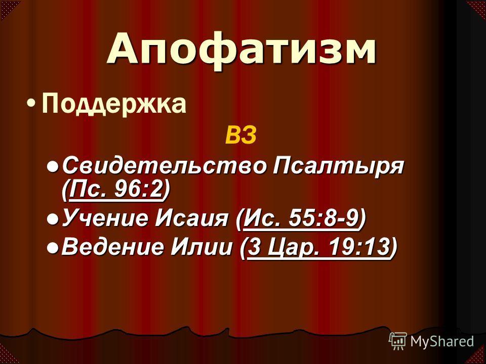 Свидетельство Псалтыря (Пс. 96:2) Свидетельство Псалтыря (Пс. 96:2)Пс. 96:2Пс. 96:2 Учение Исаия (Ис. 55:8-9) Учение Исаия (Ис. 55:8-9)Ис. 55:8-9Ис. 55:8-9 Ведение Илии (3 Цар. 19:13) Ведение Илии (3 Цар. 19:13)3 Цар. 19:133 Цар. 19:13 Поддержка ВЗ А