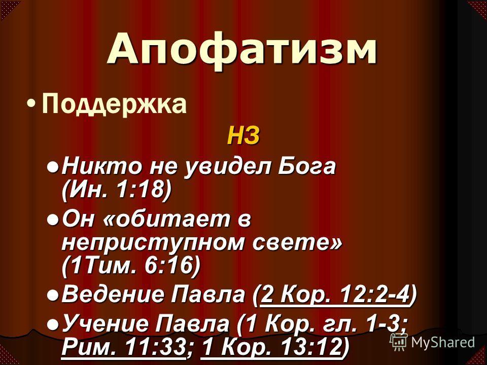 НЗ Никто не увидел Бога (Ин. 1:18) Никто не увидел Бога (Ин. 1:18) Он «обитает в неприступном свете» (1Тим. 6:16) Он «обитает в неприступном свете» (1Тим. 6:16) Ведение Павла (2 Кор. 12:2-4) Ведение Павла (2 Кор. 12:2-4)2 Кор. 12:2-42 Кор. 12:2-4 Уче
