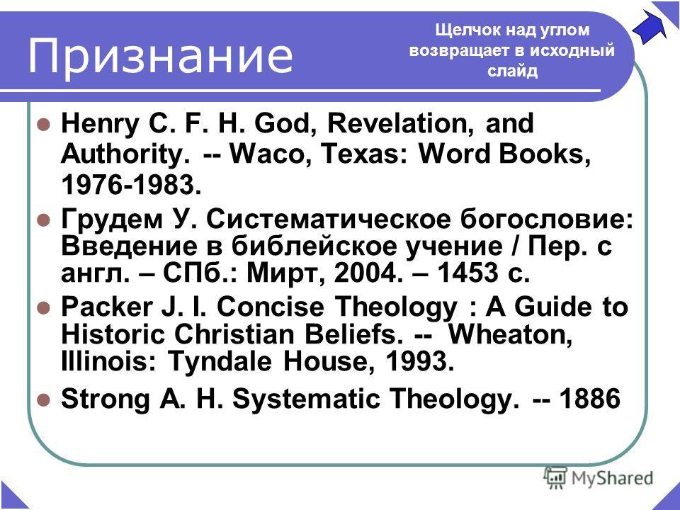 Признание Henry C. F. H. God, Revelation, and Authority. -- Waco, Texas: Word Books, 1976-1983. Грудем У. Систематическое богословие: Введение в библейское учение / Пер. с англ. – СПб.: Мирт, 2004. – 1453 с. Packer J. I. Concise Theology : A Guide to