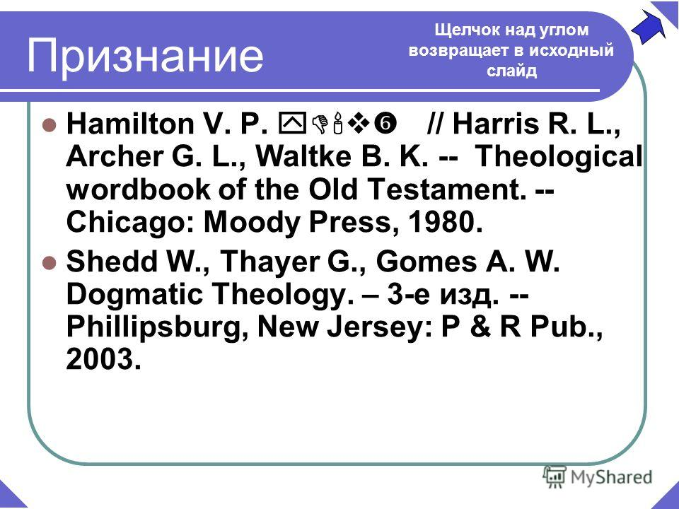 Признание Hamilton V. P. yD'v // Harris R. L., Archer G. L., Waltke B. K. -- Theological wordbook of the Old Testament. -- Chicago: Moody Press, 1980. Shedd W., Thayer G., Gomes A. W. Dogmatic Theology. – 3-е изд. -- Phillipsburg, New Jersey: P & R P