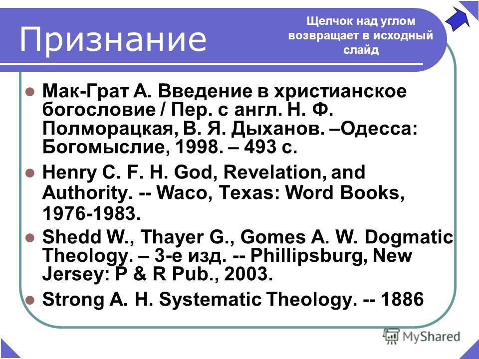 Мак-Грат А. Введение в христианское богословие / Пер. с англ. Н. Ф. Полморацкая, В. Я. Дыханов. –Одесса: Богомыслие, 1998. – 493 с. Henry C. F. H. God, Revelation, and Authority. -- Waco, Texas: Word Books, 1976-1983. Shedd W., Thayer G., Gomes A. W.