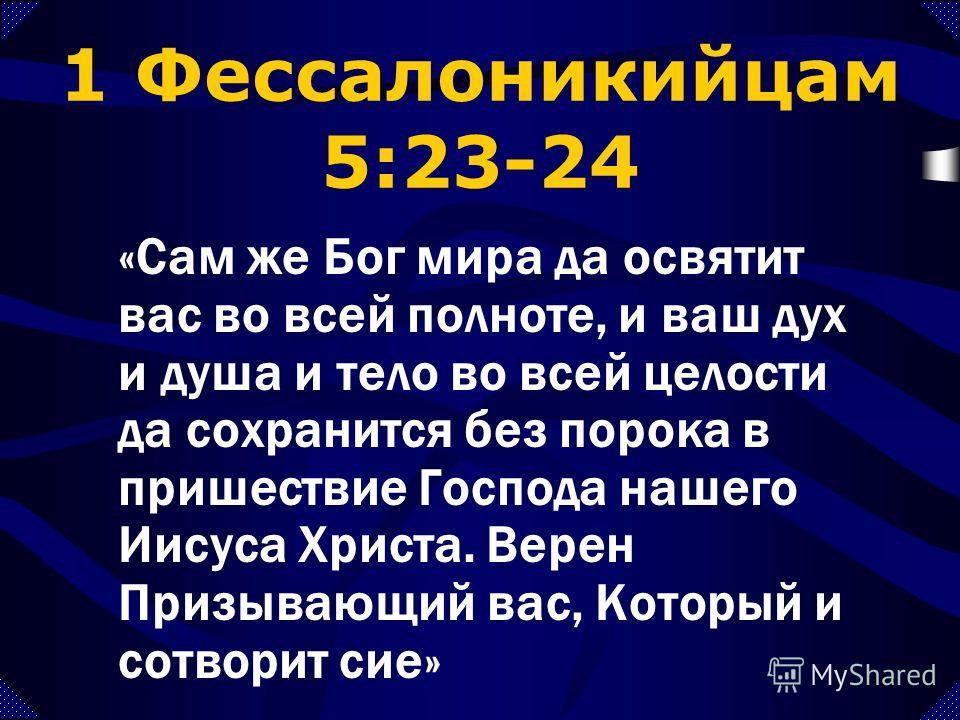 14 За то, что он возлюбил Меня, избавлю его; защищу его, потому что он познал имя Мое. 15 Воззовет ко Мне, и услышу его; с ним Я в скорби; избавлю его и прославлю его, 16 долготою дней насыщу его, и явлю ему спасение Мое. Псалом 90 Защита