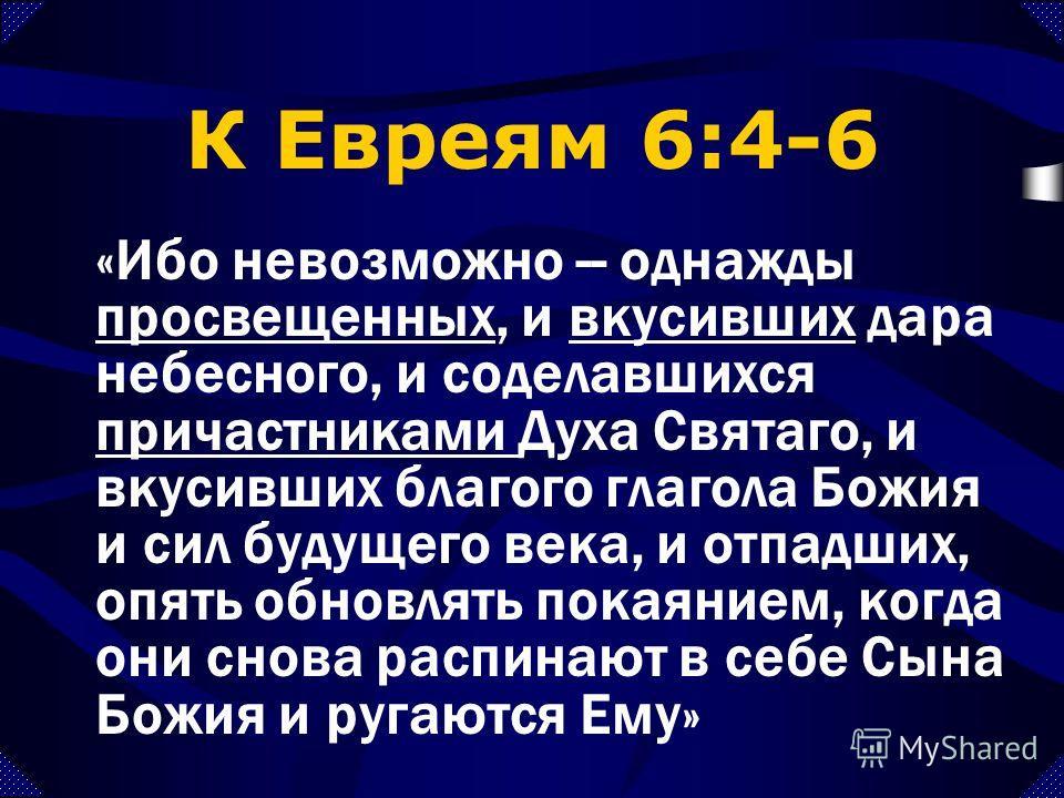 От Иоанна 10:28-29 «И Я даю им жизнь вечную, и не погибнут вовек; и никто не похитит их из руки Моей. Отец Мой, Который дал Мне их, больше всех; и никто не может похитить их из руки Отца Моего».