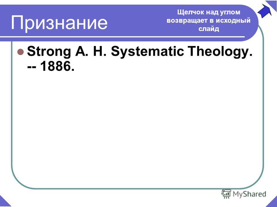 Признание Strong A. H. Systematic Theology. -- 1886. Щелчок над углом возвращает в исходный слайд