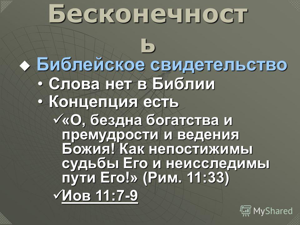 «О, бездна богатства и премудрости и ведения Божия! Как непостижимы судьбы Его и неисследимы пути Его!» (Рим. 11:33) И И оооо вввв 1 1 1 1 1111 :::: 7777 ---- 9999 Бесконечност ь Cлова нет в БиблииCлова нет в Библии Концепция естьКонцепция есть Библе