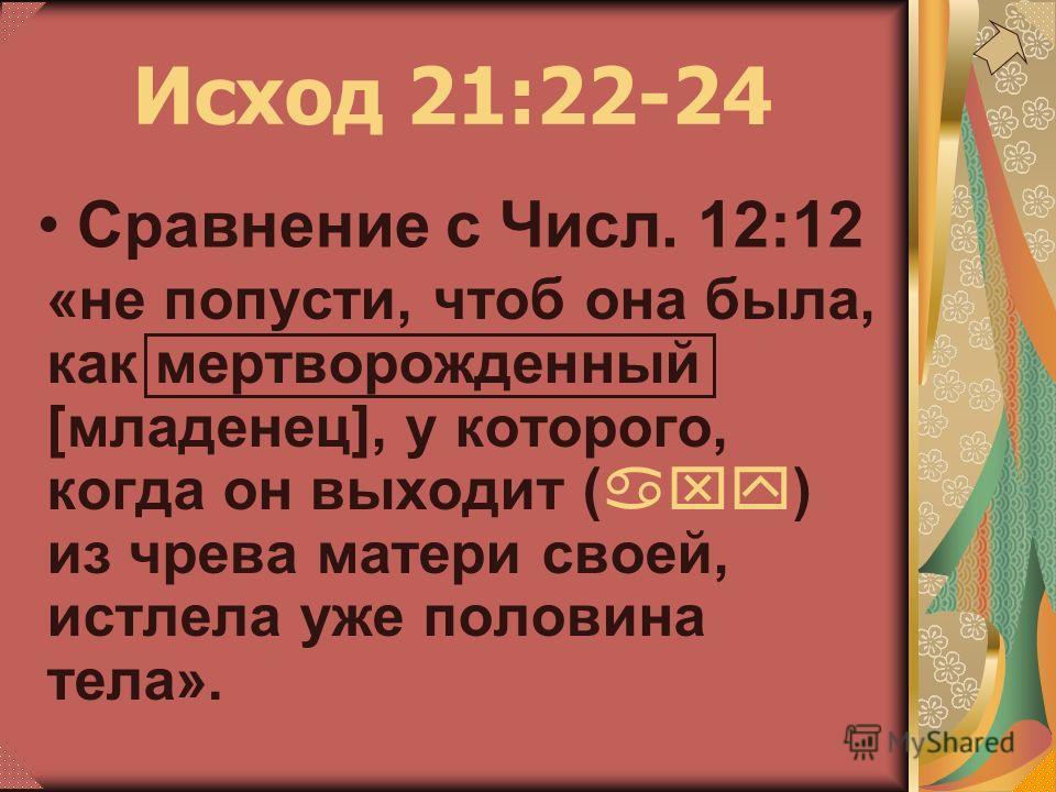 «не попусти, чтоб она была, как мертворожденный [младенец], у которого, когда он выходит (axy) из чрева матери своей, истлела уже половина тела». Сравнение с Числ. 12:12 Исход 21:22-24