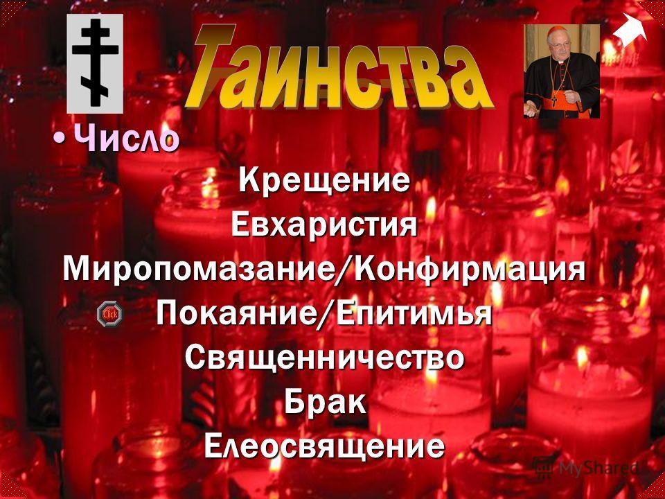 КрещениеЕвхаристия Миропомазание/Конфирмация Покаяние/Епитимья СвященничествоБракЕлеосвящение ЧислоЧисло