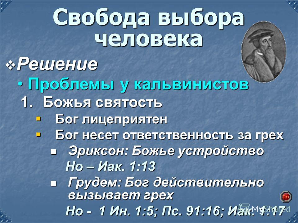 1.Божья святость Бог лицеприятен Бог лицеприятен Бог несет ответственность за грех Бог несет ответственность за грех Эриксон: Божье устройство Эриксон: Божье устройство Но – Иак. 1:13 Грудем: Бог действительно вызывает грех Грудем: Бог действительно