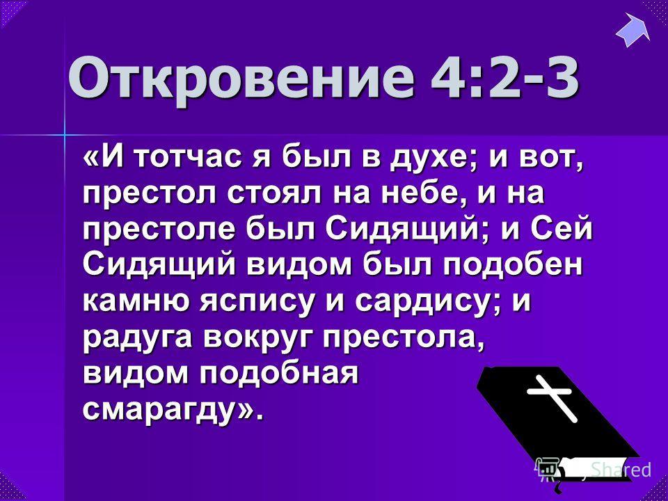 Откровение 4:2-3 «И тотчас я был в духе; и вот, престол стоял на небе, и на престоле был Сидящий; и Сей Сидящий видом был подобен камню яспису и сардису; и радуга вокруг престола, видом подобная смарагду».