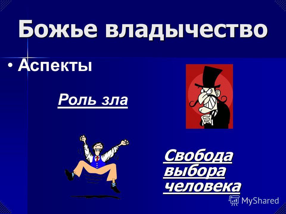Свобода выбора человека Свобода выбора человека Роль зла Божье владычество Аспекты