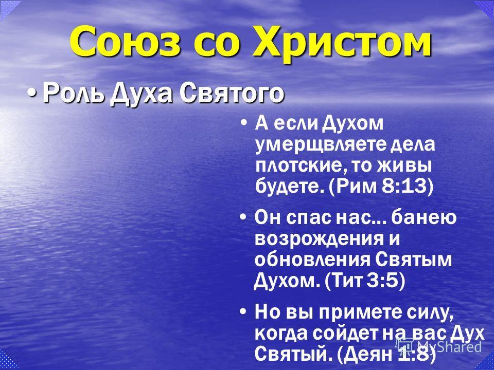 Но вы примете силу, когда сойдет на вас Дух Святый. (Деян 1:8) Он спас нас... банею возрождения и обновления Святым Духом. (Тит 3:5) Роль Духа СвятогоРоль Духа Святого Союз со Христом А если Духом умерщвляете дела плотские, то живы будете. (Рим 8:13)