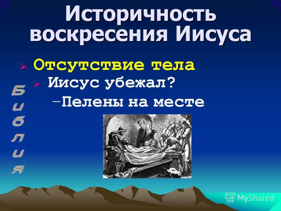 Иисус убежал? в другой гробнице? у Иосифа? у Иудеев или Римлян? галлюцинация? у учеников? Историчность воскресения Иисуса Отсутствие тела