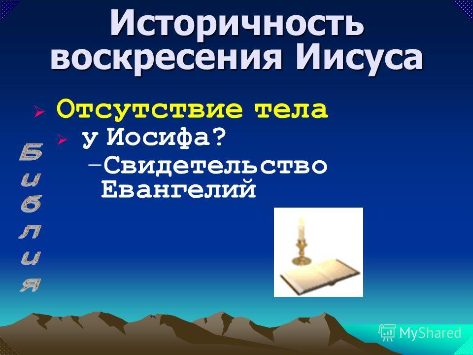 –Власти не разыскивали Историчность воскресения Иисуса Отсутствие тела в другой гробнице?