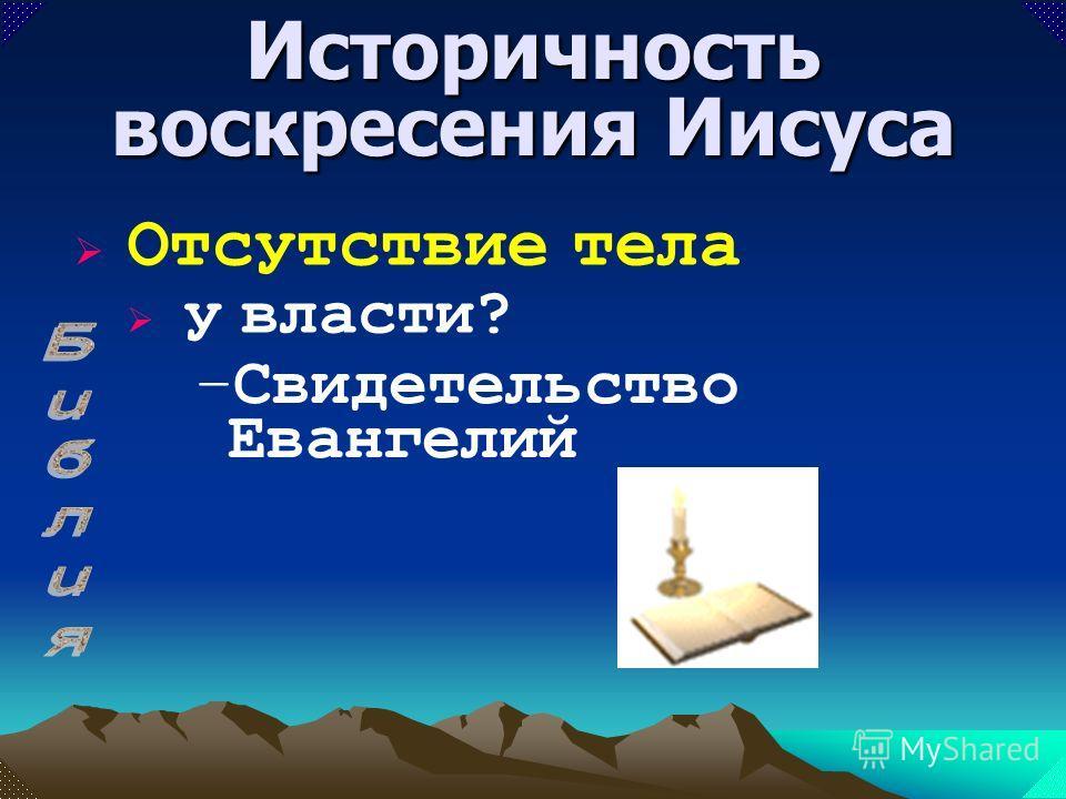–Держал секрет от всех сторон? Историчность воскресения Иисуса Отсутствие тела у Иосифа?