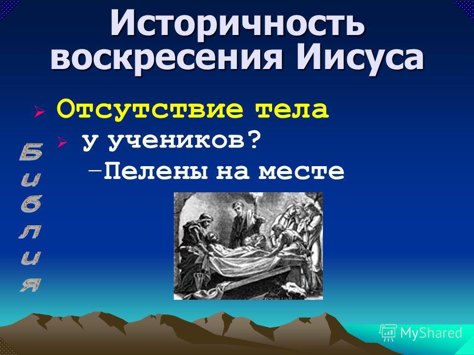 –Боялись Историчность воскресения Иисуса Отсутствие тела у учеников?