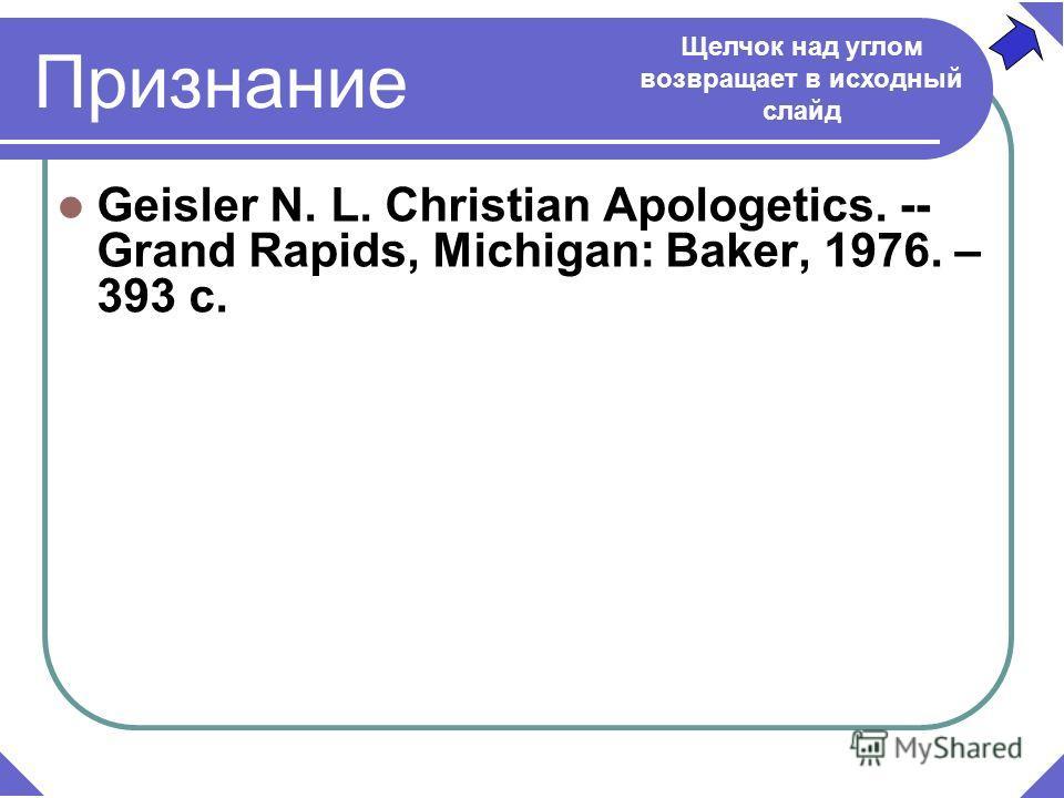 Значение Историческое основание для христианства Историчность воскресения Иисуса