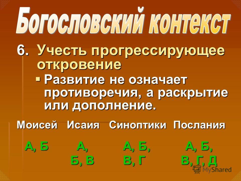 Развитие не означает противоречия, а раскрытие или дополнение. Развитие не означает противоречия, а раскрытие или дополнение. МоисейИсаияСиноптикиПослания А, Б А, Б, В А, Б, В, Г А, Б, В, Г, Д 6.Учесть прогрессирующее откровение