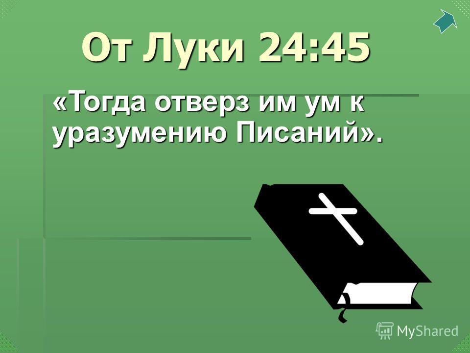 «Тогда отверз им ум к уразумению Писаний». От Луки 24:45
