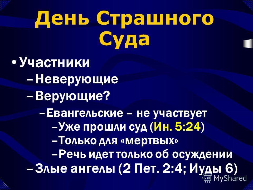 –Неверующие –Верующие? –Православие – оправдание по деламПравославие –Лютеранство -- оценка добрых дел (2 Кор. 5:10; Рим. 14:10; Деян. 10:42) Участники День Страшного Суда