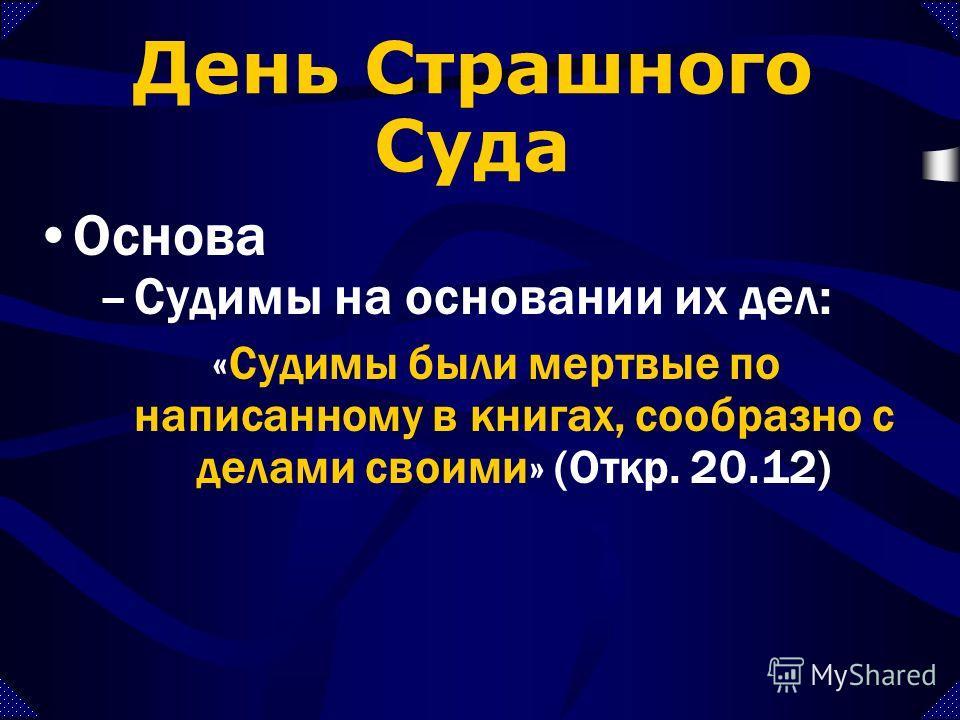 –Евангельские – не участвует –Уже прошли суд (Ин. 5:24) –Только для «мертвых» –Речь идет только об осуждении –Злые ангелы (2 Пет. 2:4; Иуды 6) Участники День Страшного Суда –Неверующие –Верующие?