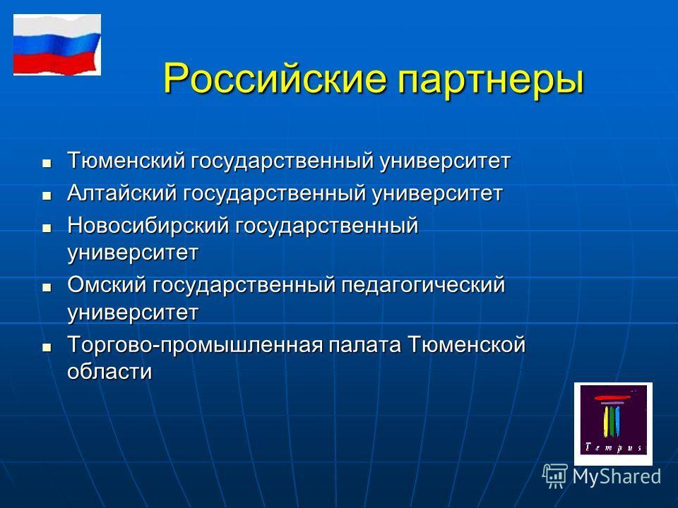 Российские партнеры Тюменский государственный университет Тюменский государственный университет Алтайский государственный университет Алтайский государственный университет Новосибирский государственный университет Новосибирский государственный универ