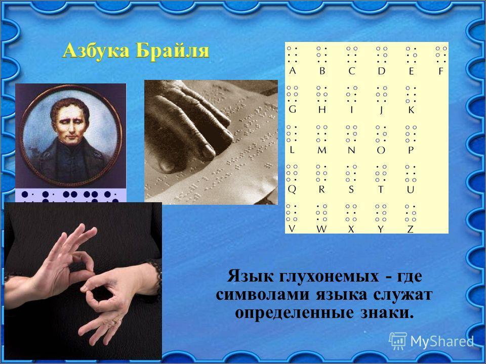 Язык глухонемых - где символами языка служат определенные знаки.