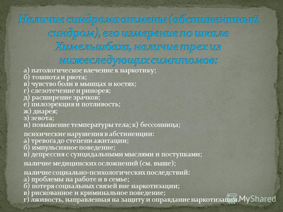 а) патологическое влечение к наркотику; б) тошнота и рвота; в) чувство боли в мышцах и костях; г) слезотечение и ринорея; д) расширение зрачков; е) пилоэрекция и потливость; ж) диарея; з) зевота; и) повышение температуры тела; к) бессонница; психичес