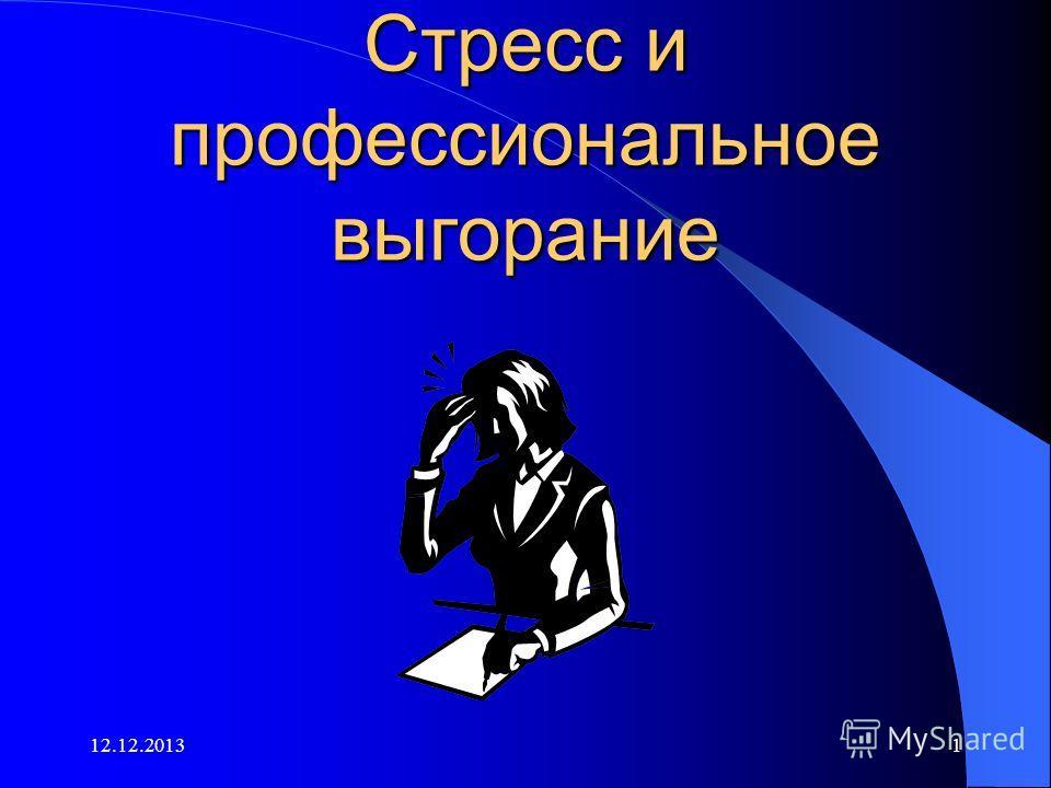 12.12.20131 Стресс и профессиональное выгорание