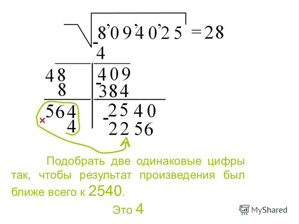 Подобрать две одинаковые цифры так, чтобы результат произведения был ближе всего к 2540. Это 4 Подобрать две одинаковые цифры так, чтобы результат произведения был ближе всего к 2540. Это 4.
