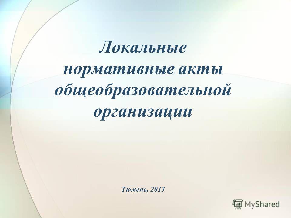 Локальные нормативные акты общеобразовательной организации Тюмень, 2013